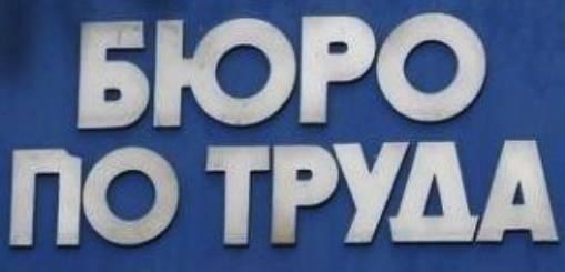Агенция по заетост София