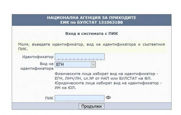 Издаване на ПИК код за човек