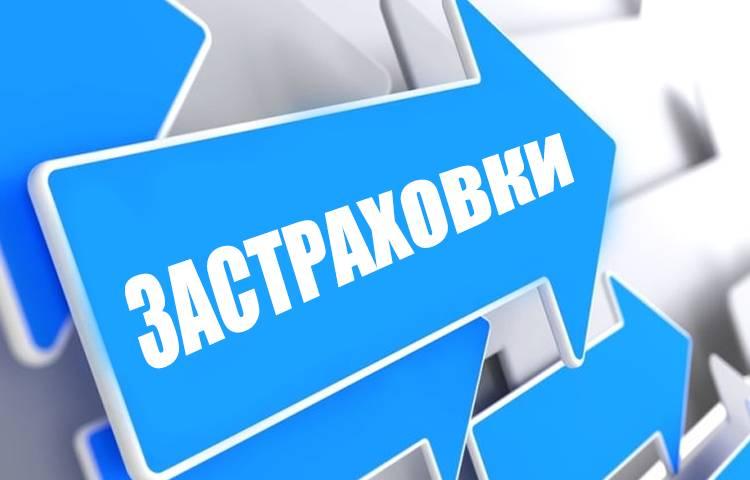 Задължителни застраховки в България